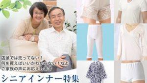 家族のインナーをお得にまとめて買う方法 体型 下着の透け対策 大きいサイズ等