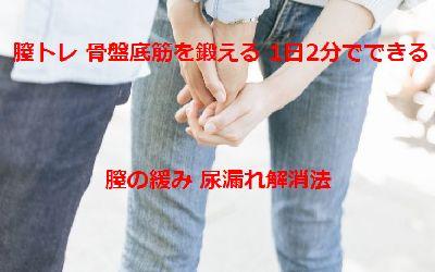 膣トレ 骨盤底筋を鍛える 1日2分でできる 膣の緩み 尿漏れ解消法